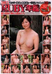 before2013年RUBY年鑑 Vol.3 旅と温泉に映える熟女たち after