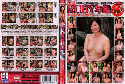 2013年RUBY年鑑 Vol.3 旅と温泉に映える熟女たち のパッケージ