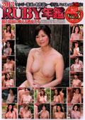 2013年RUBY年鑑 Vol.3 旅と温泉に映える熟女たち