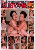 2013年RUBY年鑑 Vol.5 五十路・還暦・古希 高齢熟女たちのエロス