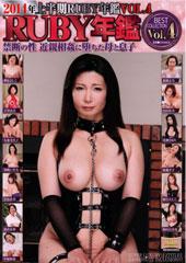 before2014年上半期RUBY年鑑 Vol.4 禁断の性 近親相姦に堕ちた母と息子after