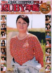 before2014年上半期RUBY年鑑 Vol.5 日本全国・海外 旅情と熟女、いい旅エロ気分after