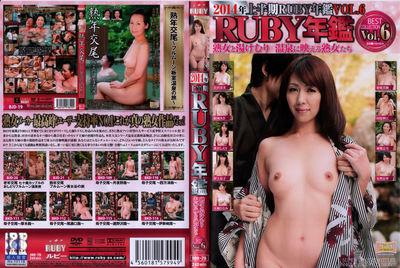 2014年上半期RUBY年鑑 Vol.6 熟女と湯けむり 温泉に映える熟女たち