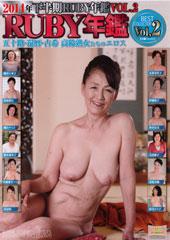 before2014年下半期RUBY年鑑 Vol.2 五十路・還暦・古希 高齢熟女たちのエロス after