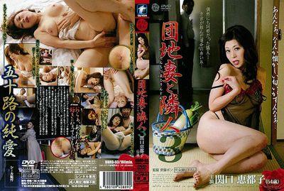 団地妻と隣人3 関口恵都子54歳