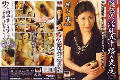 関西式 淫乱五十路の交尾 朝乃栞50歳