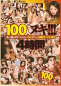 100人ヌキ!!! ち○ぽが好きでたまらないオンナたちの強制ザーメン狩り4時間 Vol.7