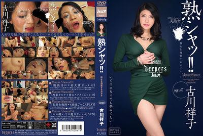 熟シャッ!! 熟女を溺愛するカタチ 古川祥子 47歳