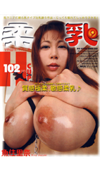before柔乳9 魚住理奈 102cm H-CUPafter
