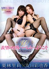 beforeThe Room 「W」 羨望のM男ハーレムへようこそ vol.3 栗林里莉 友田彩也香after