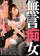 before無言痴女 声の出せない状況でこっそり誘惑してくる淫乱女たちafter