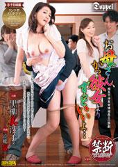 お母さん、かっ彼女よりずっといいよ… 黒柳美沙子 50歳
