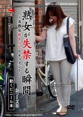 before熟女が失禁する瞬間 〜美熟女おもらしドキュメント〜after