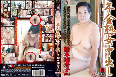 年金熟女中出し 船木加寿子63歳