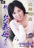 近親相姦 新しいお義母さん 千崎栄枝42歳