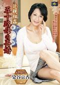 近親相姦 五十路母の再婚 染谷京香50歳