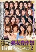 ドリームステージ 熟女豊作祭4時間スペシャル2