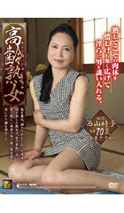 before高齢熟女 西山時子70歳・小泉さやかafter