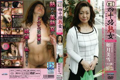 四十路熟女 如月美雪45歳