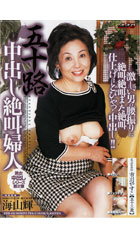before五十路中出し絶叫婦人 市川やすこ53歳after