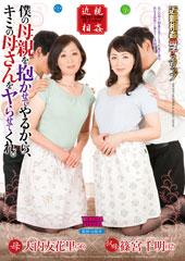 before僕の母親を抱かせてやるから、キミの母さんをヤらせてくれ。 大内友花里 篠宮千明after