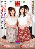 僕の母親を抱かせてやるから、キミの母さんをヤらせてくれ。 岡村由希 嶋村智美