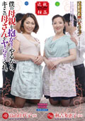 僕の母親を抱かせてやるから、キミの母さんをヤらせてくれ。 高山佳代子 秋吉多恵子