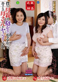 僕の母親を抱かせてやるから、キミの母さんをヤらせてくれ。 清野ふみ江 56歳 吹雪春海 46歳