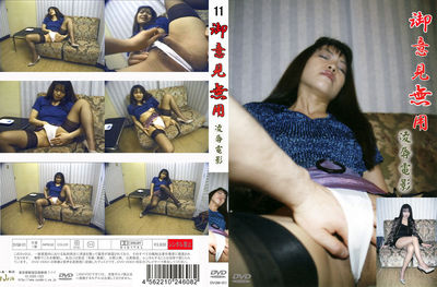 御意見無用 凌辱電影11
