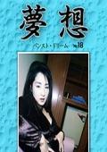 夢想18 パンストドリーム 徳井唯