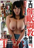催眠術師RED エロ催眠調教特選 Vol.1