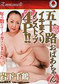 五十路おばあちゃんイキまくりノンストップ4P!!  岩下千鶴