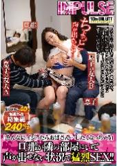 before「そんなにイジったらおばさん…したくなっちゃう」旦那が隣の部屋にいて声が出せない状況で猛烈SEX!!after