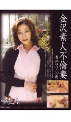 before金沢素人不倫妻 青井マリ39歳after