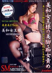 beforeMISTRESS LIVE vol.2 美和女王様after