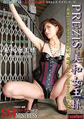 beforeMISTRESS LIVE vol.3 美和女王様after