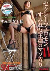 beforeMISTRESS LIVE vol.5 すみれ女王様after