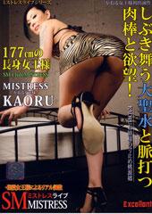 beforeMISTRESS LIVE vol.7しぶき舞う大聖水と脈打つ肉棒と欲望! KAORU女王様after