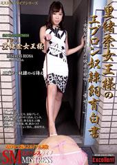 beforeMISTRESS LIVE vol.12 里緒奈女王様のエプロン奴隷飼育白書after