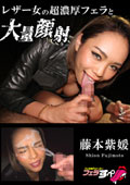 【フェラすぺ】レザー女の超濃厚フェラと大量顔射 藤本紫媛