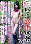 地元露出調教 Vol.01 跡美しゅり