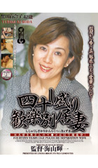 before四十し盛り歓欲楽別居妻〜H大好き奥さんのマ○コは只今開花中!〜 黒田百合子42歳after