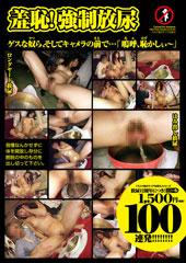 before羞恥!強制放尿100連発200分 キャメラの前で…「嗚呼、恥かしぃ〜」after
