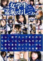 before女学生 羞恥・おしっこ マジ卍after