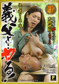 エロ爺好きな娘‥嫁‥ 義父と‥やる! はるか悠29歳・翔田千里44歳