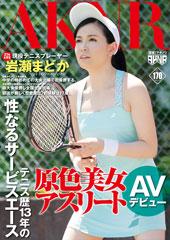 before原色美女アスリート テニス歴13年の性なるサービスエース 現役テニスプレーヤー岩瀬まどか AVデビューafter
