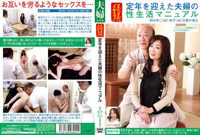 まだまだイケる!!定年を迎えた夫婦の性生活マニュアル 柏木伸二/秋子夫妻の場合