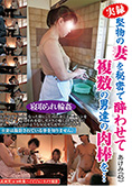 実録 寝取られ輪姦 堅物の妻を秘密で酔わせて複数の男達の肉棒を・・・ あけみ(45)