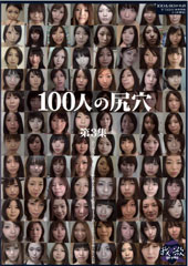 before100人の尻穴 第3集after