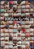 100人のパンツ尻 第2集